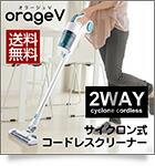 OrageV サイクロン式 コードレスクリーナー