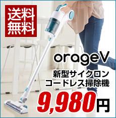 サイクロン式 コードレス掃除機 クリーナー オラージュV OrageV