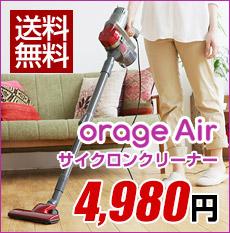 オラージュ エア Orage Air サイクロン掃除機