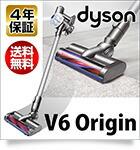 ダイソン V6 Origin コードレス