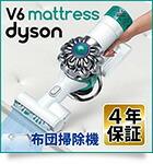 ダイソン V6 mattress ふとんクリーナー