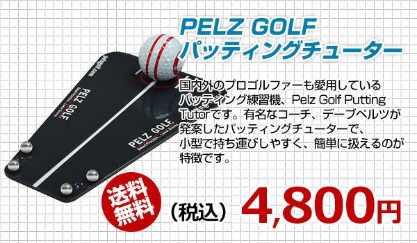 ペルツゴルフ パッティングチューター