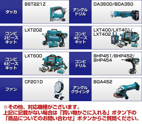 マキタ バッテリー BL1830