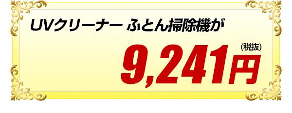 税込9,980円