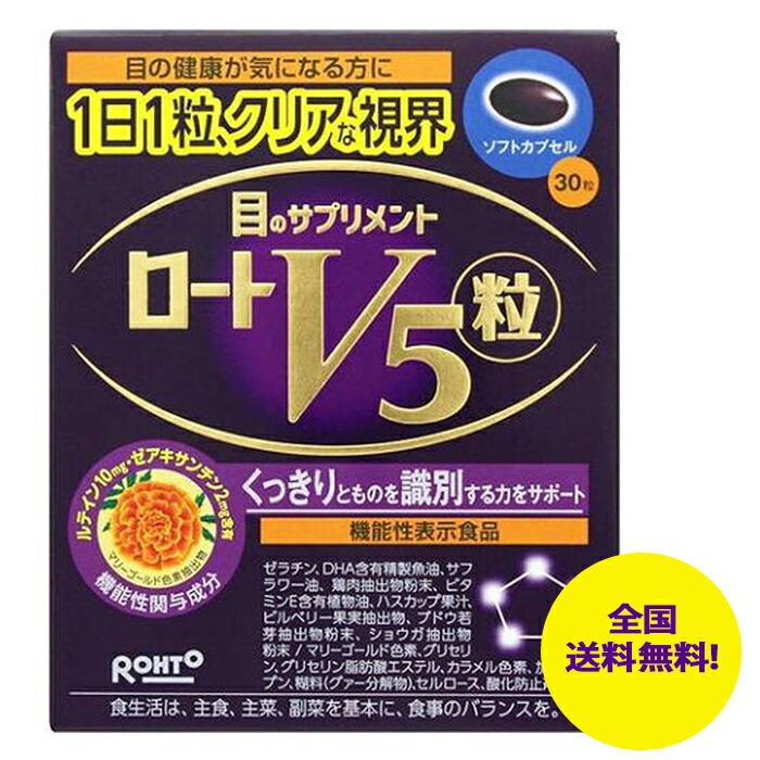 ロートV5