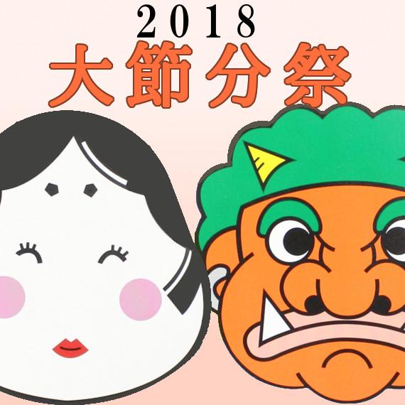 2018年大節分祭