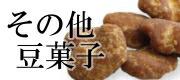その他豆菓子
