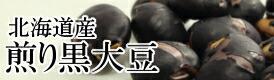 南風堂の煎り黒大豆