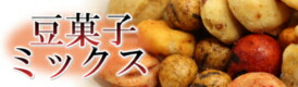 7種の人気豆菓子をミックス。南風堂の豆菓子ミックス。