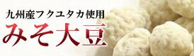 リニューアル!九州産大豆使用みそ大豆