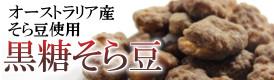 オーストラリア産蚕豆使用黒糖そら豆