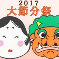 2017年大節分祭