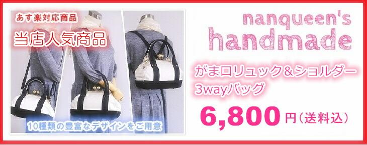 【nanqueen's handmade】がま口3wayバッグ