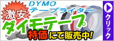 ダイモ 【DYMO】 ダイモテープが激安