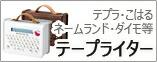 テープライター・テプラ・ネームランド
