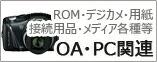 パソコン・OA用品・メディア