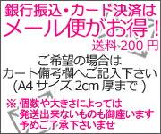 銀行振込・カード決済はメール便がお得! 送料200円