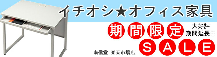 期間限定★特別SALE!オフィス家具大特集