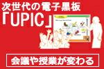 次世代の電子黒板「UPIC」 会議や授業が変わる!!