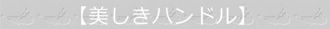 【美しきハンドル】