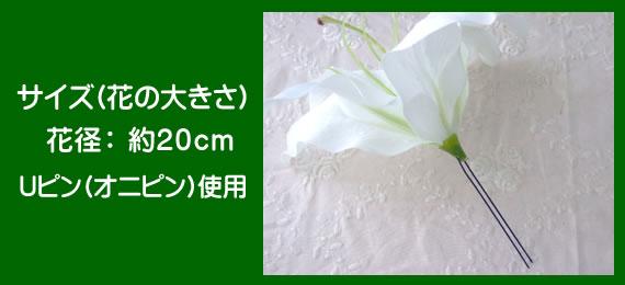 コサージュ・アクセサリー HAC-14