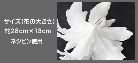 コサージュ・アクセサリー HAC-39