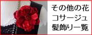 その他の花コサージュ・髪飾り一覧