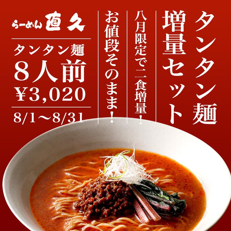 タンタン麺2食増量セール