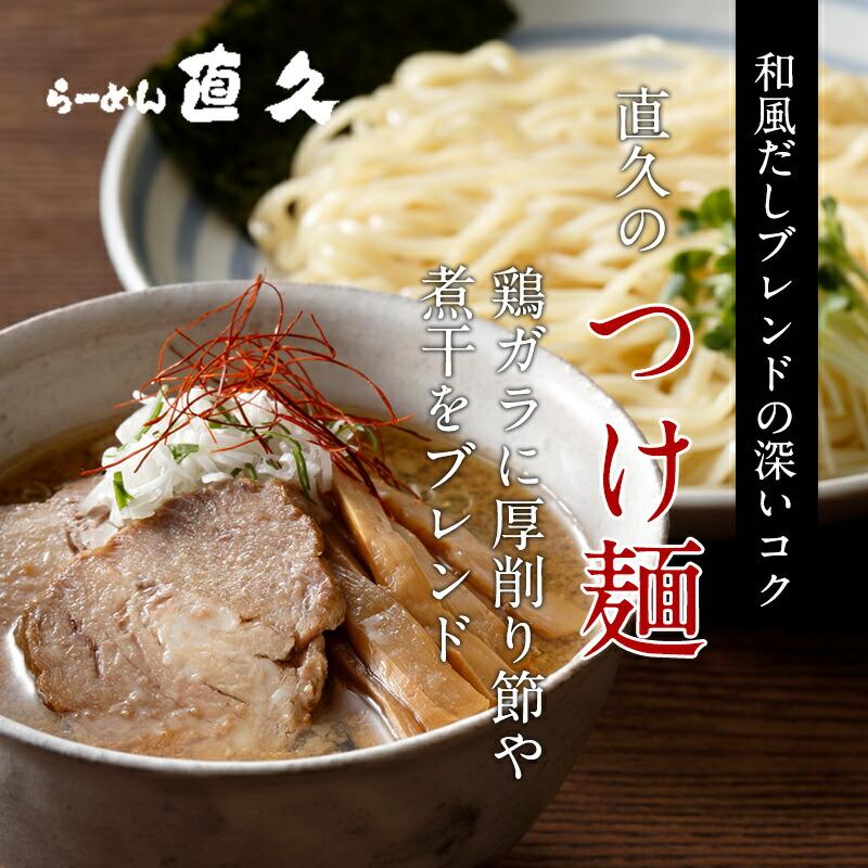 直久のつけ麺