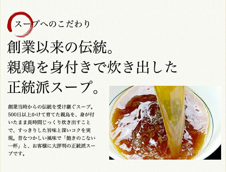 創業以来の伝統。親鶏を身付きで炊き出した正統派スープ。