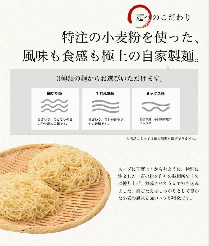 特注の小麦粉を使った、風味も食感も極上の自家製麺。