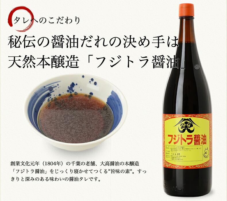 秘伝の醤油だれの決め手は天然本醸造「フジトラ醤油」。