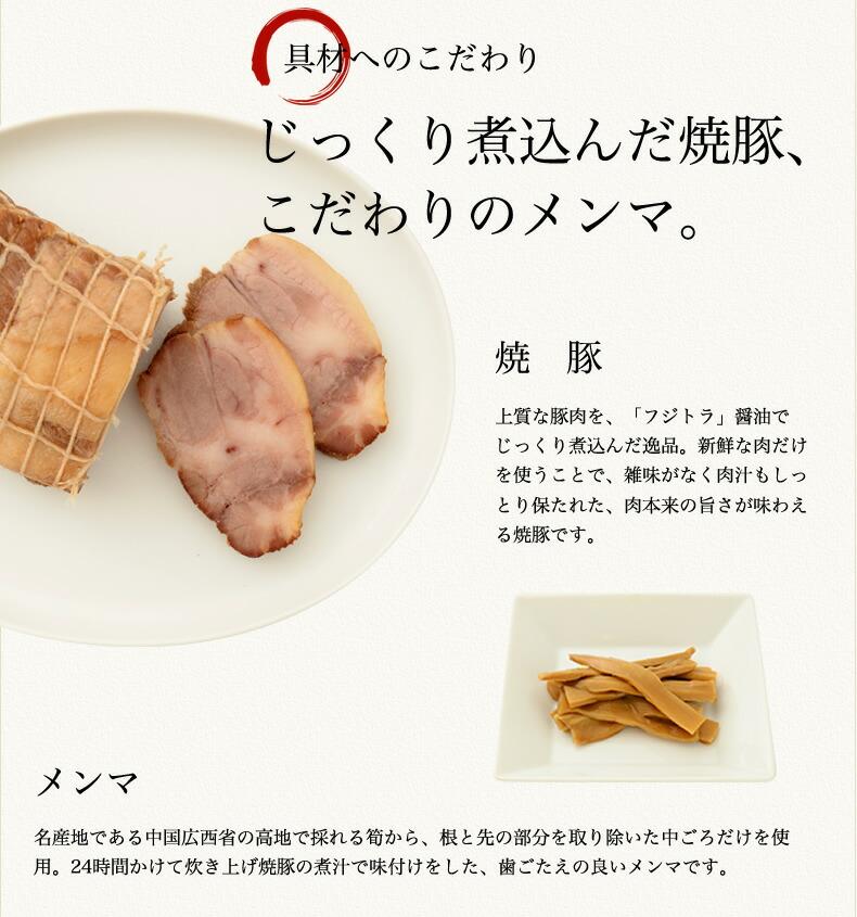 じっくり煮込んだ焼豚、こだわりのメンマ。