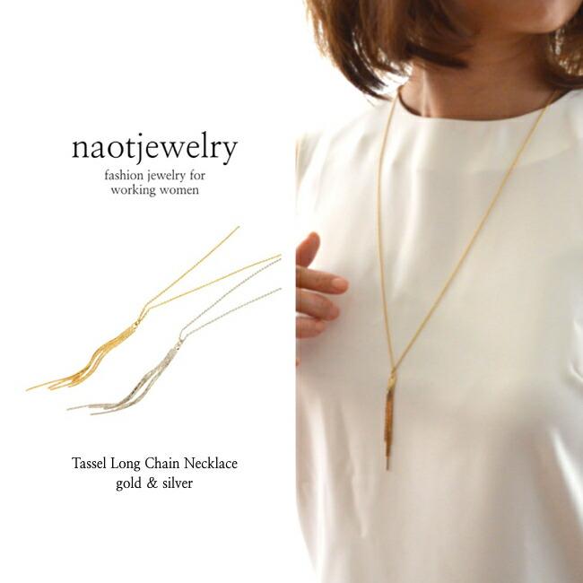 【半額! スーパーSALE! 】naotjewelry Tassel Long Chain Necklace レディース タッセル ネックレス ゴールド シルバー