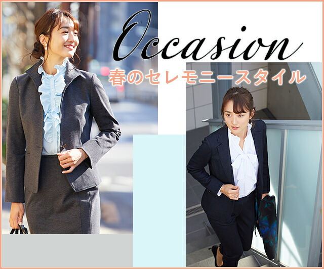 Occasion Style Collection