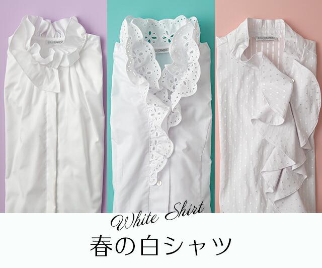 白シャツ一覧