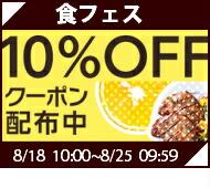 食フェス10%OFF