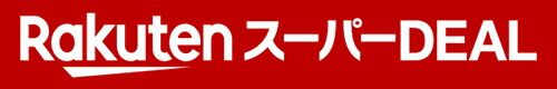 スーパーDEAL開始日2019/05/25(土) 10:00 終了日2019/05/28(火) 09:59