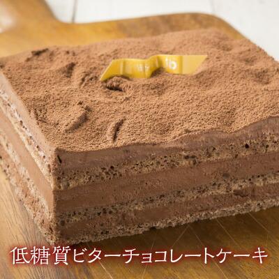 ビターチョコケーキ
