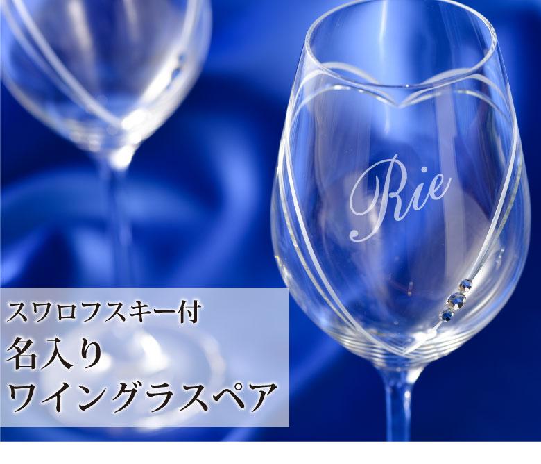 ペアグラス 結婚 祝い