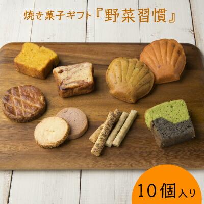 焼き菓子10