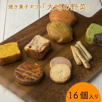 焼き菓子16