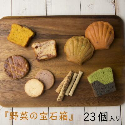 焼き菓子23