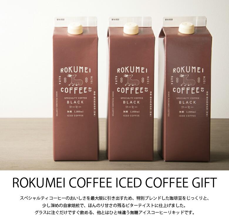ロク メイ コーヒー 【楽天市場】ロクメイコーヒー ギフトの通販