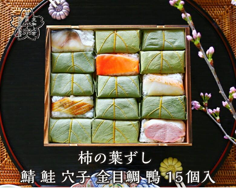 平宗 柿の葉寿司