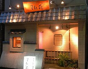 日本料理・ふぐ懐石「てん花」