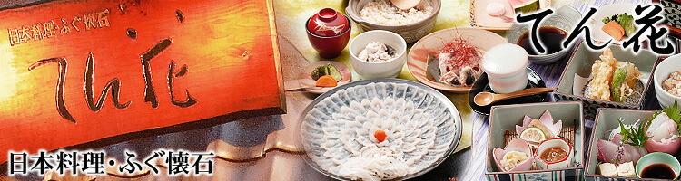 日本料理・ふぐ懐石「てん花」 関門海峡の旬の幸