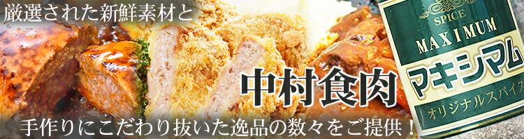 【中村食肉】厳選された新鮮素材と手作りにこだわり抜いた一品の数々をご提供!