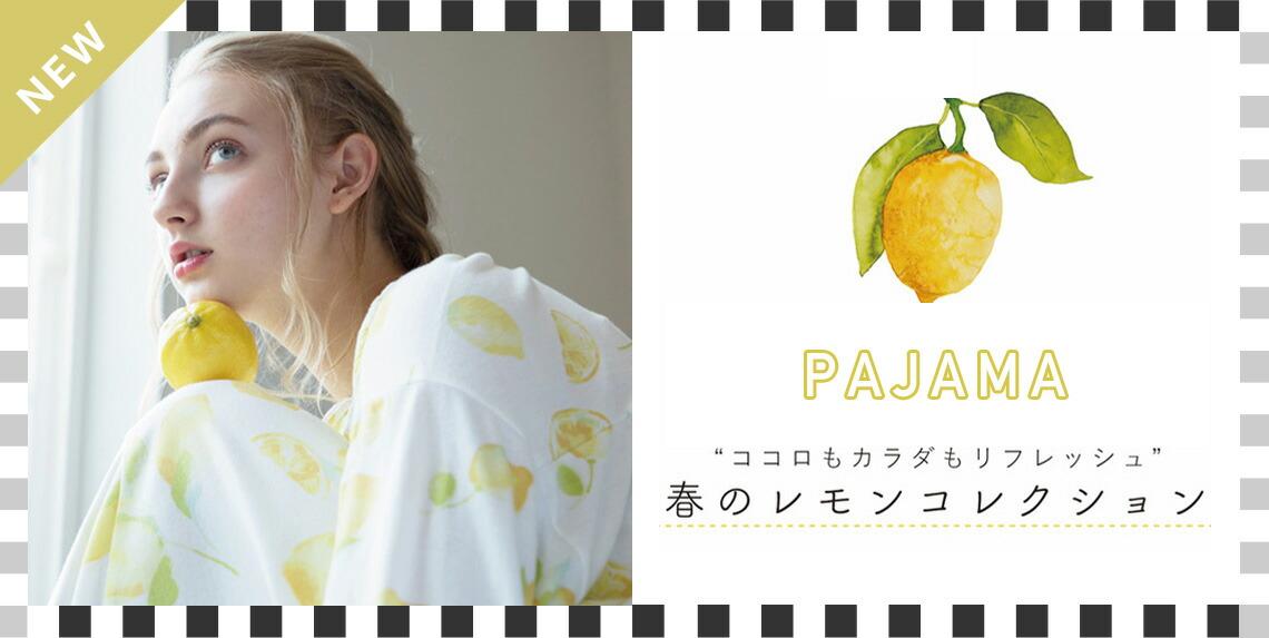 パジャマコレクション