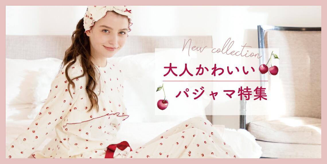 大人かわいいパジャマ特集